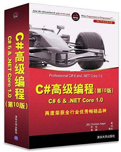 C#高级编程(第10版) C# 6 & .NET Core 1.0/.NET开发经典名著