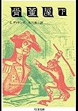 骨董屋(下) (ちくま文庫)