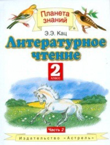 Download Literaturnoe chtenie. 2 klass. V 2 ch. Ch. 2 (in Russian) ebook