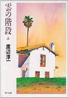 雲の階段〈上〉 (角川文庫)