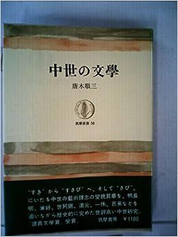 中世の文学 (1965年) (筑摩叢書)...