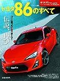 トヨタ86のすべて (モーターファン別冊 ニューモデル速報 No.462)