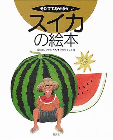 スイカの絵本 (そだててあそぼう (27))