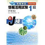J検情報デザイン完全対策公式テキスト