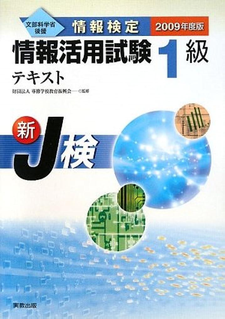 インテリアインフラ恐れJ検情報デザイン完全対策公式テキスト