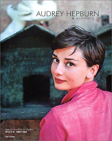 AUDREY HEPBURN―母、オードリーのこと