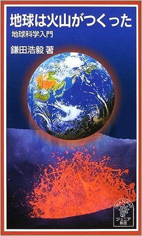 地球は火山がつくった―地球科学...