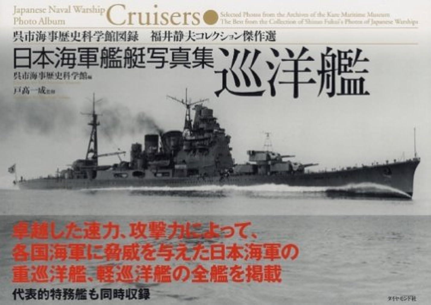 アクセントコレクション摂氏度日本軍装備大図鑑―制服?兵器から日用品まで