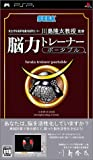 Touhokudai Gaku Mirai Kagakugijutsu Kyoudoukenkyuu Center: Kahashima Ryuuta Kyouju Kanshuu Nou Chikara Trainer Portable [Japan Import]