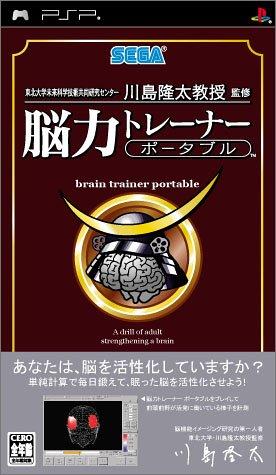 脳力トレーナーポータブルの商品画像