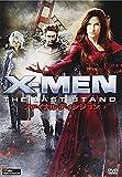 X-MEN:ファイナル ディシジョン [AmazonDVDコレクション]
