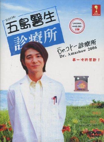 Dr. Koto's Clinic 2006 (Dr. Amashow 2006) (3 DVD Set)