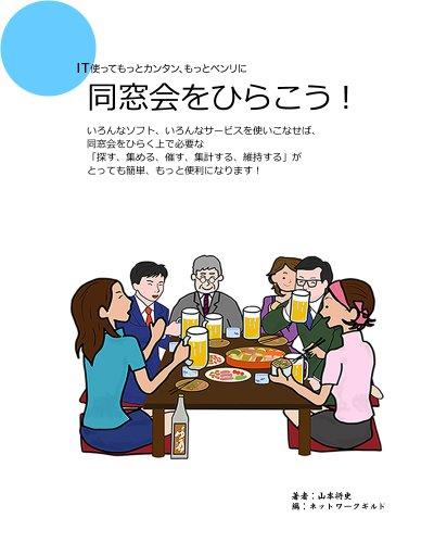 dousoukai o hirakou (Japanese Edition)