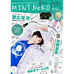 MINT NeKO 表紙画像