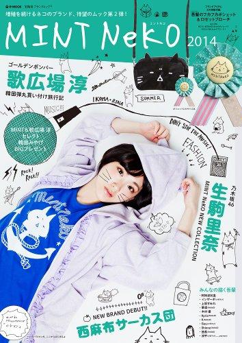MINT NeKO 2014 ‐ MINT NeKO 大きい表紙画像