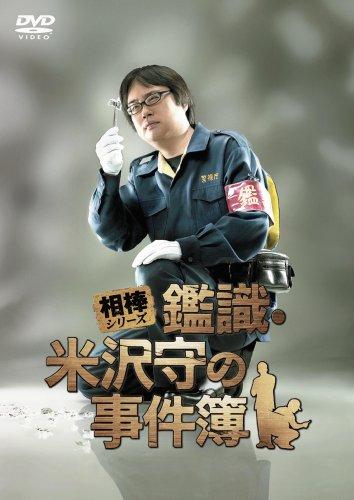 Aibou Series Kanshiki Yonezawa Mamoru No Jikenbo