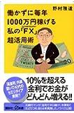 働かずに毎年1000万円稼げる 私の「FX(外国為替保証金取引)」超活用術 (講談社+α新書)