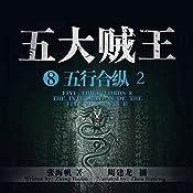 五大贼王 8:五行合纵 2 - 五大賊王 8:五行合縱 2 [Five Thief Lords 8: The Integration of the Five Elements 2] |  张海帆 - 張海帆 - Zhang Haifan