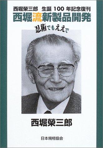 西堀 栄三郎【にしぼり えいざぶろう】
