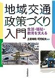 地域交通政策づくり入門─生活・福祉・教育をささえる
