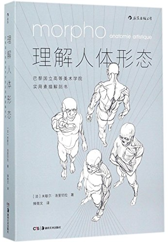 Morpho: Anatomie Artistique (ENSB Practical Sketch Anatomy) (Chinese Edition)