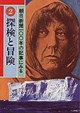 朝日新聞100年の記事にみる〈2〉探検と冒険 (1979年)