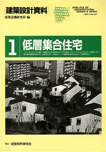 建築設計資料 (1 低層集合住宅)