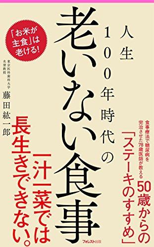 人生100年時代の老いない食事 Forest2545新書 (Japanese Edition)