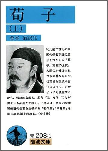 荀子 上 (岩波文庫 青 208-1) | ...