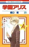 Gakuen Alice Vol.25 (In Japanese)
