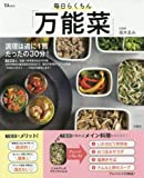 毎日らくちん「万能菜」 (TJMOOK)