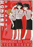 女の子は余裕! (白泉社文庫)