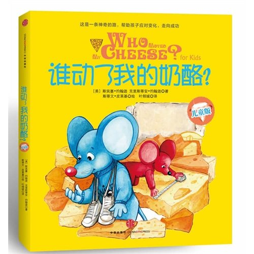 Who Moved My Cheese? (Children's Edition)(Chinese Edition)