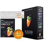 Image-Line Software FL Studio 20 Signature クロスグレード 解説本バンドル【国内正規品】