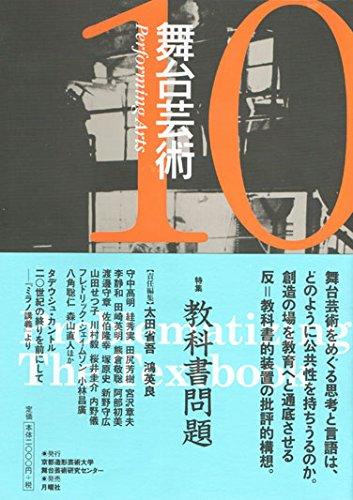 Read Online Performing Arts = Tokushu kyokasho mondai [Japanese Edition] ebook