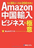 Amazon中国輸入ビジネスの極意
