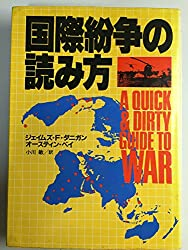 国際紛争の読み方