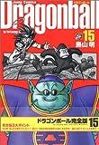 DRAGON BALL 完全版 15 (ジャンプコミックス)