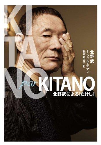 Kitano par Kitano 北野武による「たけし」