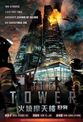 The Tower All Region DVD Version Korean Movie with English ...