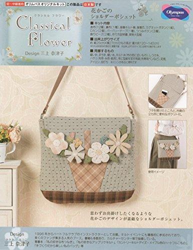 【パッチワークキット】 花かごのショルダーポシェット PA-754