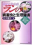 ランの病害虫と生理障害―洋ラン、東洋ラン13種の診断と防除
