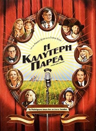 Amazon Com A Prairie Home Companion Movie Poster 27 X 40