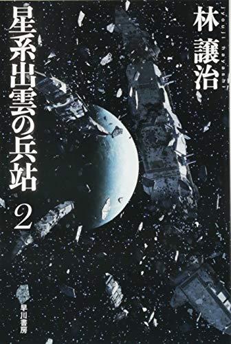 星系出雲の兵站 2 (ハヤカワ文庫JA)