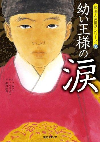 幼い王様の涙 (韓国人気童話シリーズ9)