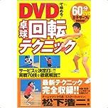 DVDで極める!卓球回転テクニック