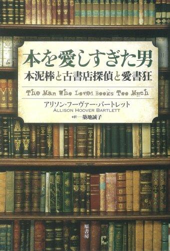 本を愛しすぎた男: 本泥棒と古書店探偵と愛書狂