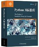 Python 3标准库