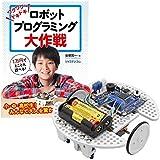 プログラミング教育用ロボット ビュートローバーH8で「ロボットプログラミング大作戦」書籍セット [学習教材] [vstone]