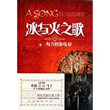 A Song of Ice and Fire - A Game of Throne - [1st Volume] - up -1 (Chinese Edition)